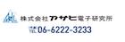 株式会社アサヒ電子研究所