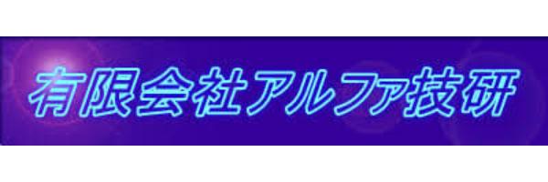 有限会社アルファ技研-ロゴ