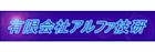 有限会社アルファ技研