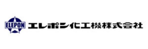 エレポン化工機株式会社-ロゴ