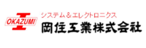 岡住工業株式会社-ロゴ