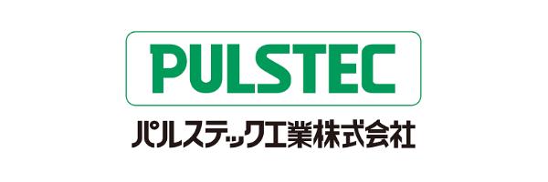 パルステック工業株式会社-ロゴ
