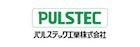 パルステック工業株式会社