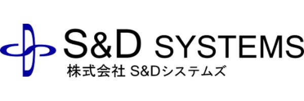 株式会社S&Dシステムズ-ロゴ