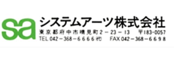 システムアーツ株式会社-ロゴ