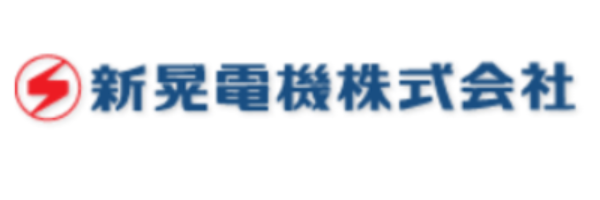 新晃電機株式会社-ロゴ