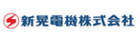 新晃電機株式会社