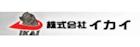 株式会社イカイ