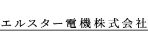 エルスター電機株式会社-ロゴ