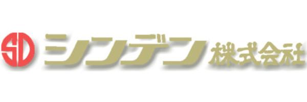 シンデン株式会社-ロゴ