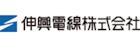 伸興電線株式会社
