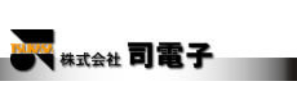 株式会社司電子-ロゴ