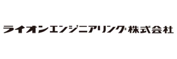 ライオンエンジニアリング株式会社-ロゴ