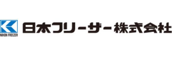 日本フリーザー株式会社-ロゴ