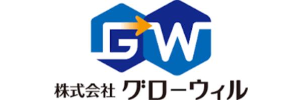 株式会社グローウィル-ロゴ