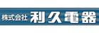 株式会社利久電器