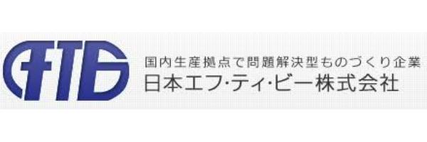 日本エフ・ティ・ビー株式会社-ロゴ