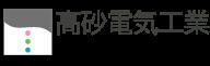 高砂電気工業株式会社-ロゴ