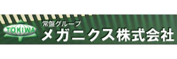 メガニクス株式会社-ロゴ