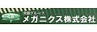 メガニクス株式会社