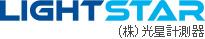 株式会社光星計測器-ロゴ