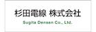 杉田電線株式会社