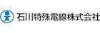 石川特殊電線株式会社
