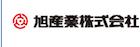 旭産業株式会社