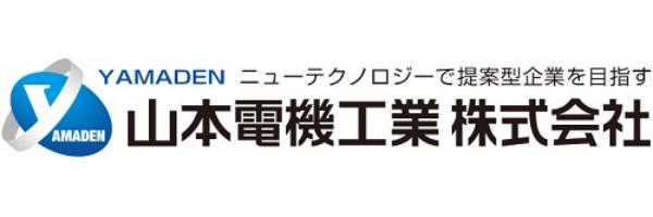 山本電機工業株式会社-ロゴ