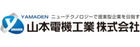 山本電機工業株式会社