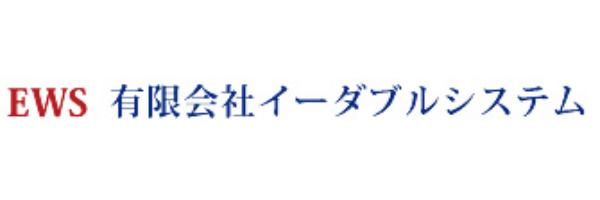 有限会社イーダブルシステム-ロゴ