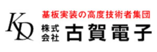 株式会社古賀電子-ロゴ